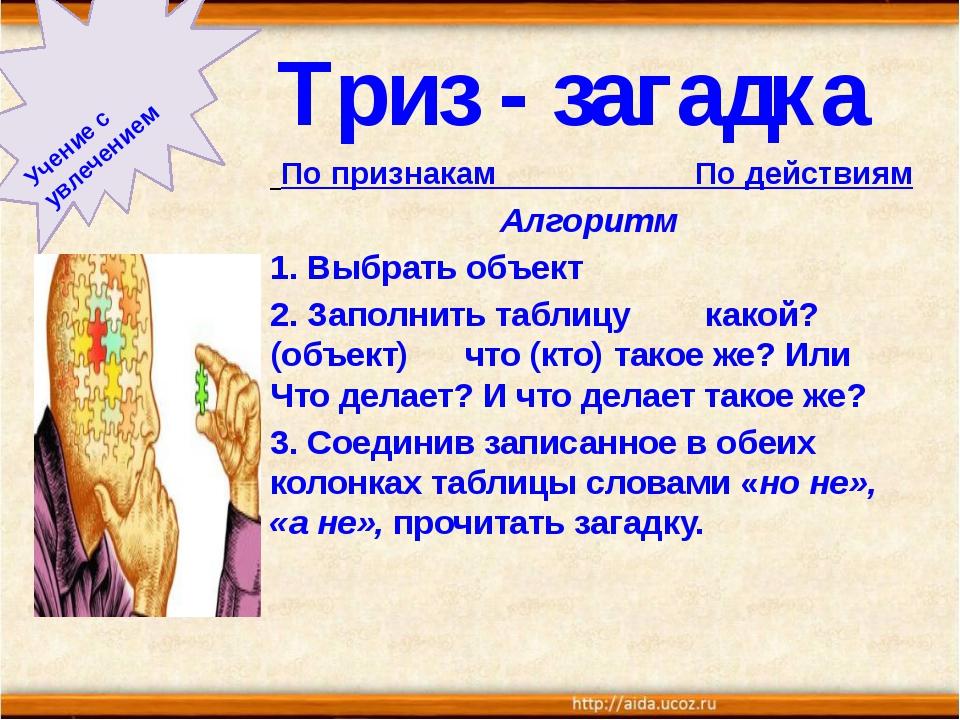 Триз - загадка По признакам По действиям Алгоритм 1. Выбрать объект 2. Запол...