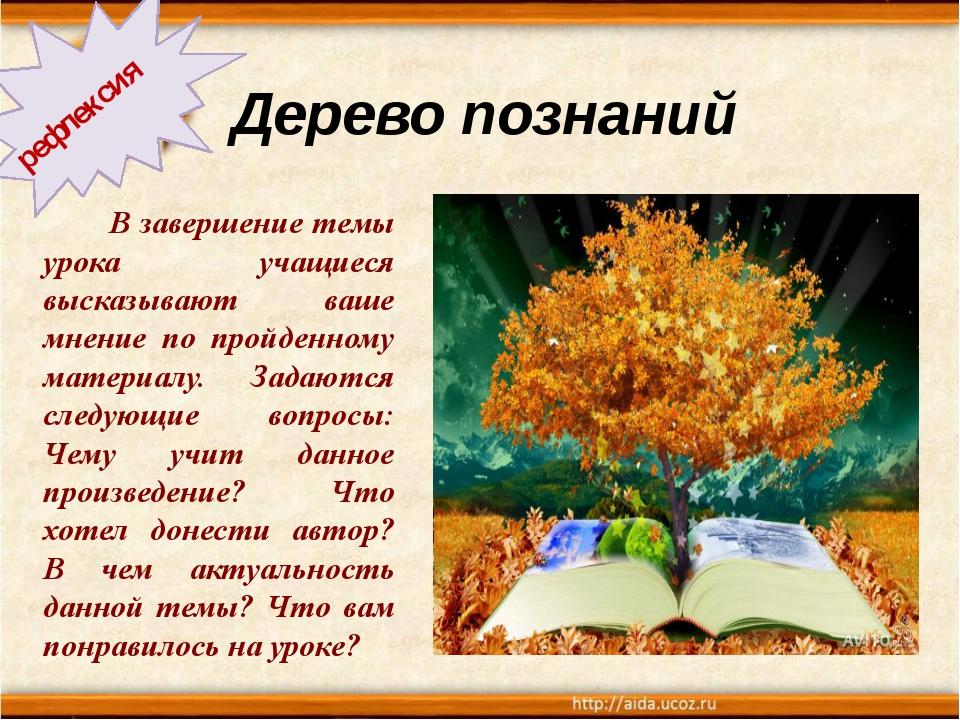 Дерево познаний рефлексия В завершение темы урока учащиеся высказывают ваше м...