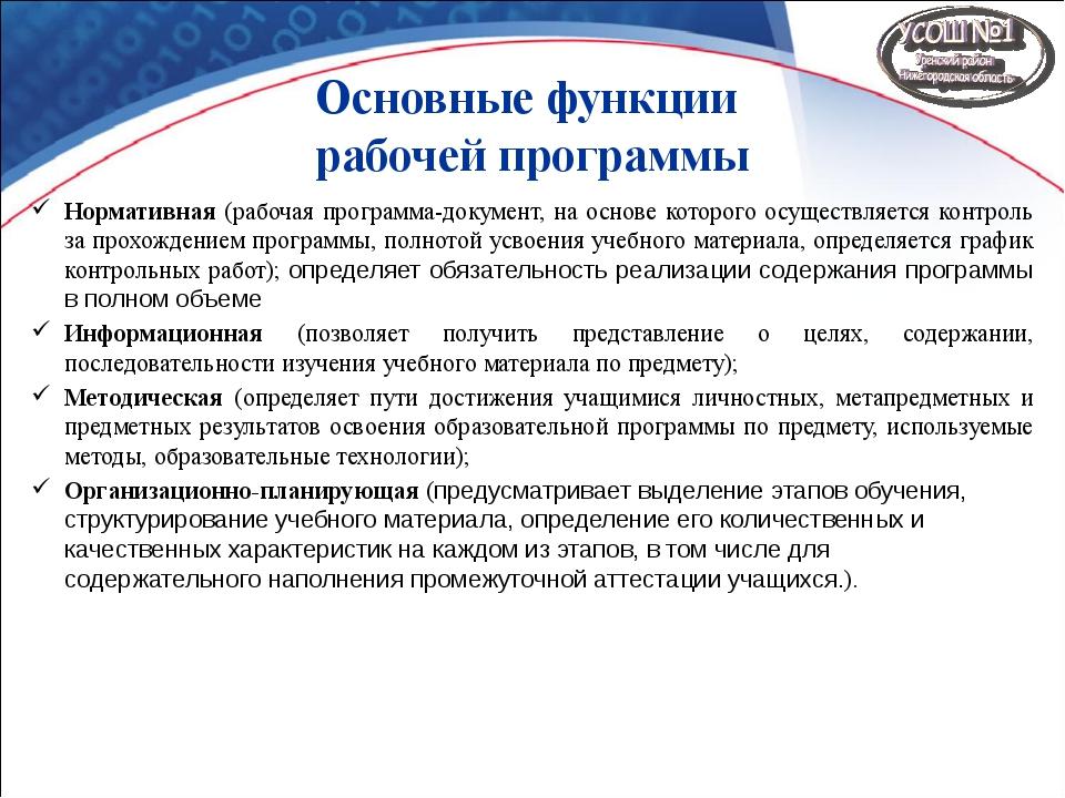 Основные требования к рабочей программе ООО закреплены в следующих документах...