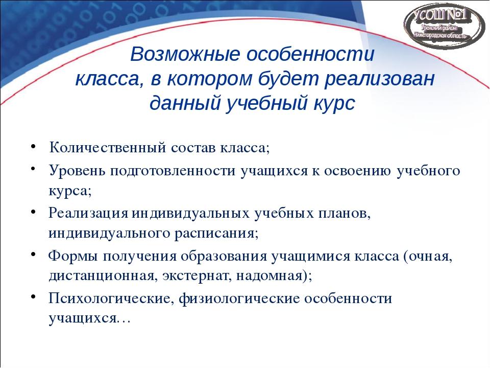 Учебно-методическое и материально-техническое обеспечение образовательного пр...