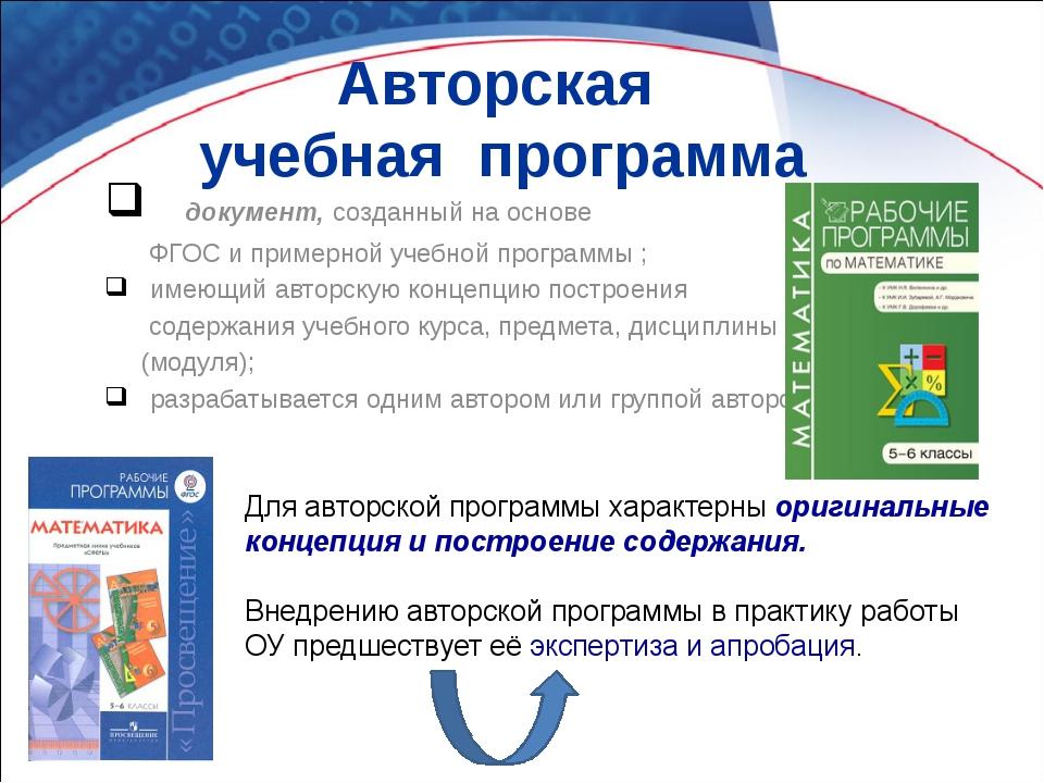 В соответствии с п. 6 ст. 9 Закона Российской Федерации «Об образовании» в де...