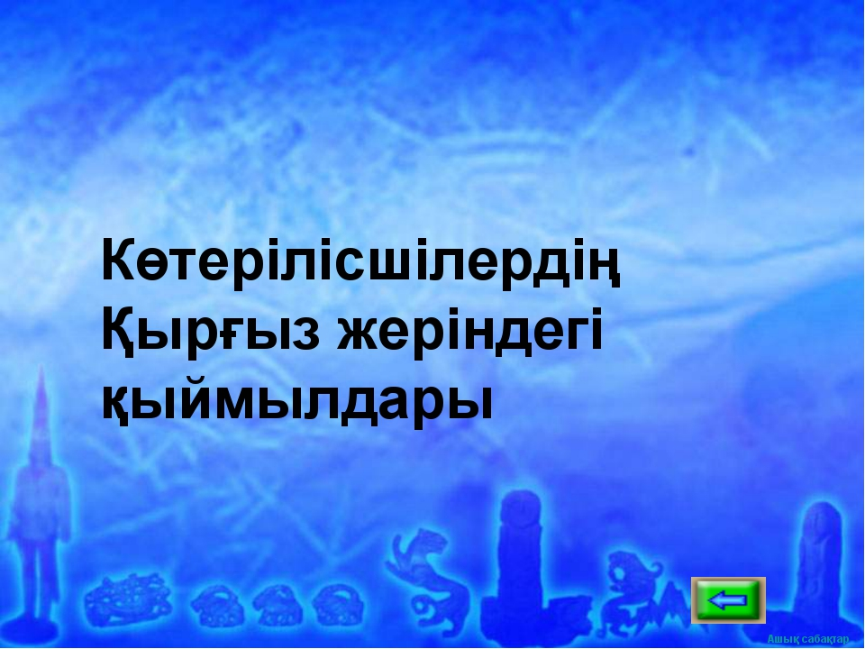 Көтерілісшілердің Қырғыз жеріндегі қыймылдары Ашық сабақтар