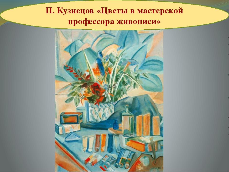 П. Кузнецов «Цветы в мастерской профессора живописи»