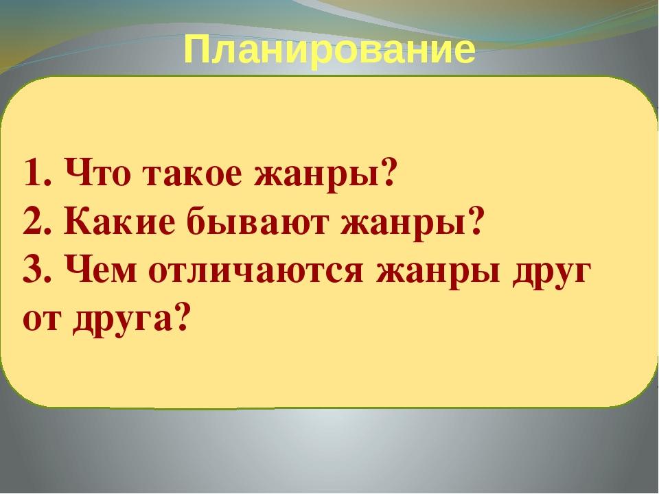 Планирование Как вы думаете, что нужно знать, чтобы ответить на этот вопрос?...