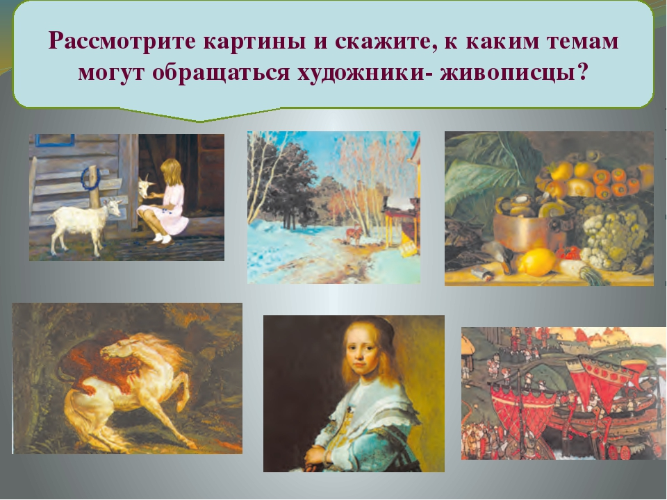 Рассмотрите картины и скажите, к каким темам могут обращаться художники- жив...
