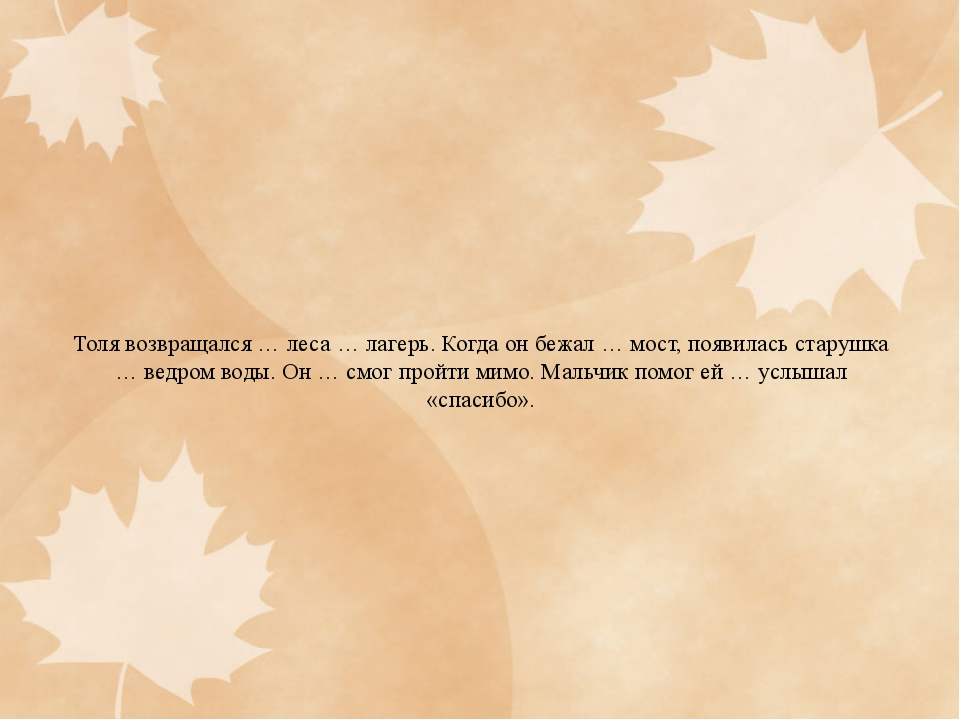 Толя возвращался … леса … лагерь. Когда он бежал … мост, появилась старушка …...