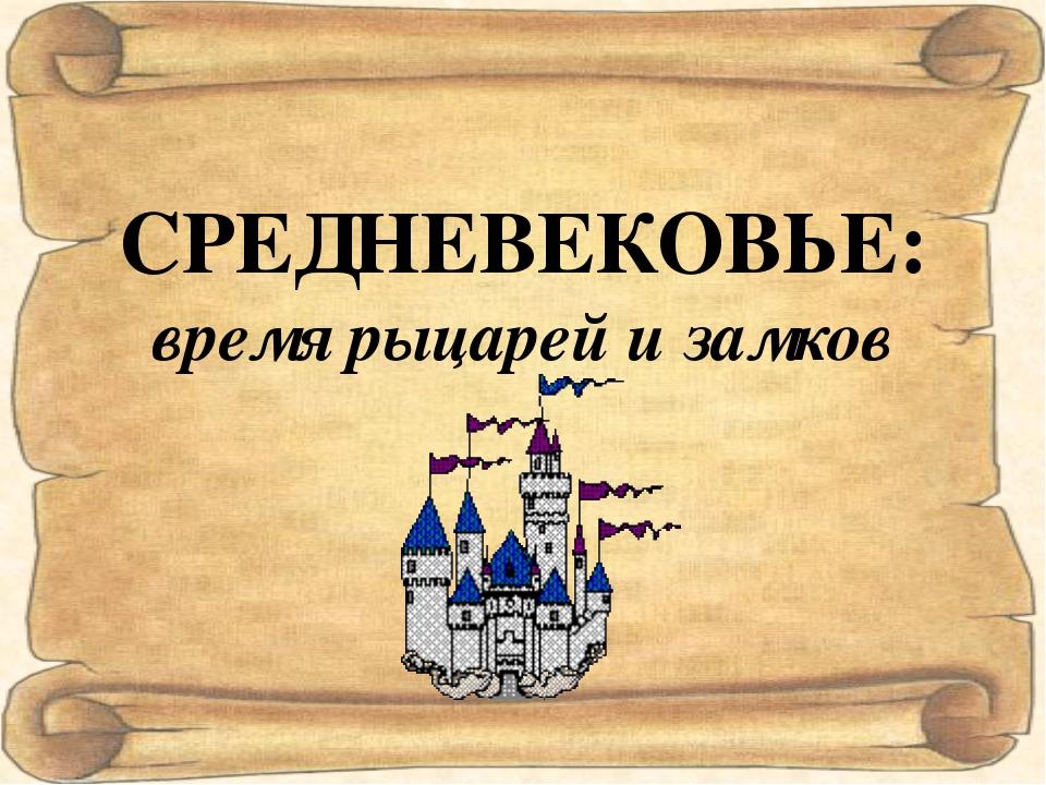 СРЕДНЕВЕКОВЬЕ: время рыцарей и замков