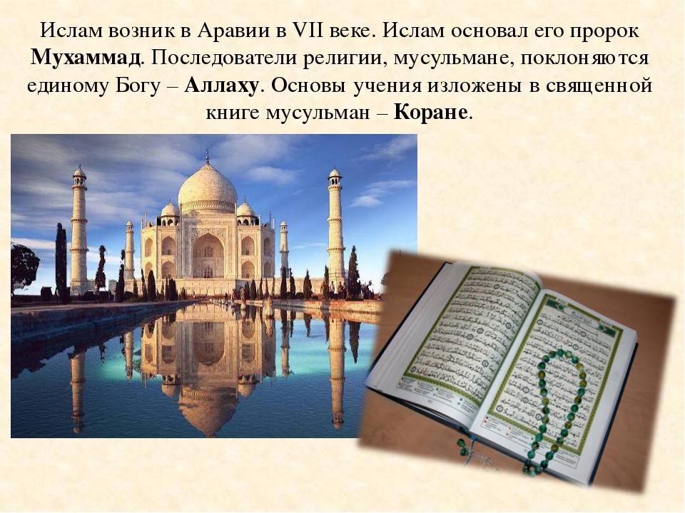 Ислам возник в Аравии в VII веке. Ислам основал его пророк Мухаммад. Последов...