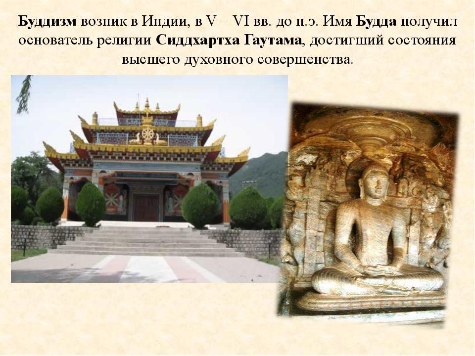 Буддизм возник в Индии, в V – VI вв. до н.э. Имя Будда получил основатель рел...