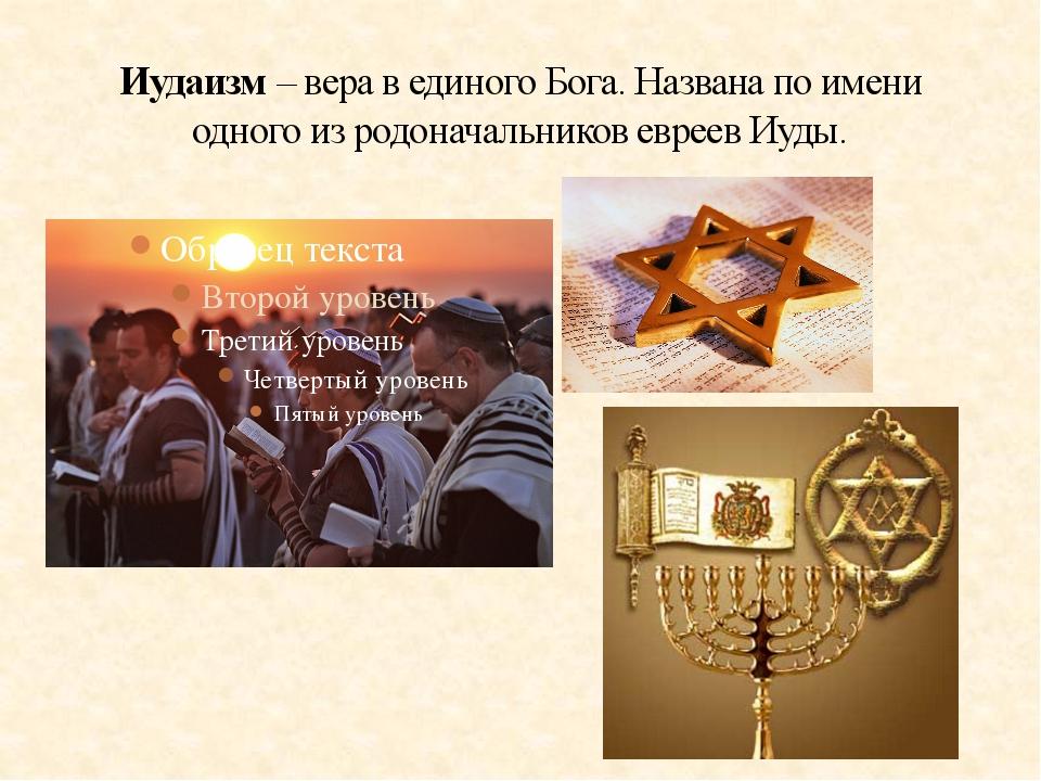 Иудаизм – вера в единого Бога. Названа по имени одного из родоначальников евр...