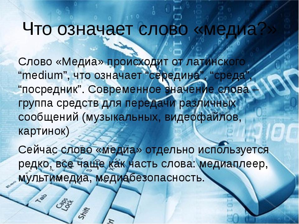 """Что означает слово «медиа?» Слово «Медиа» происходит от латинского """"medium"""",..."""
