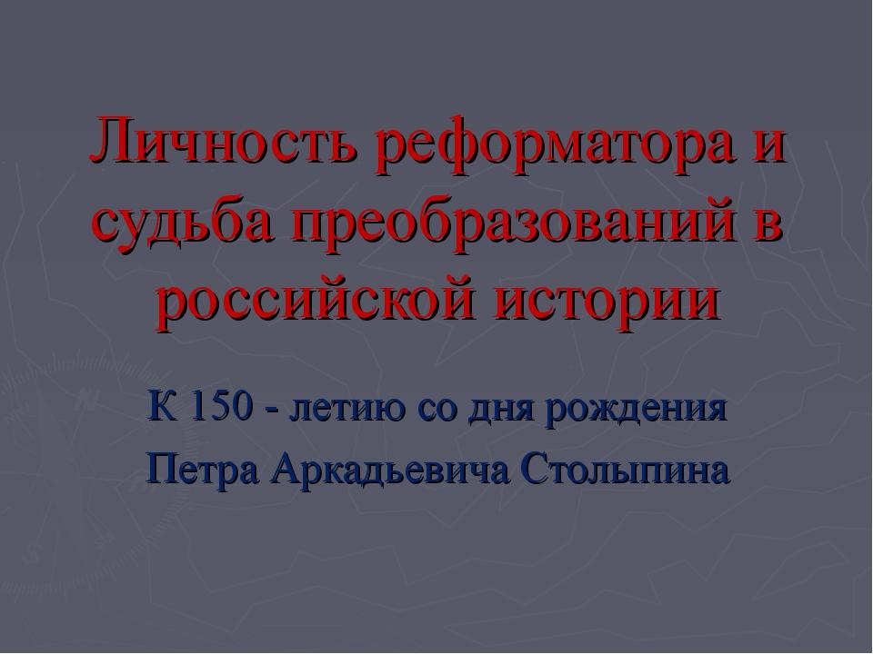 Личность реформатора и судьба преобразований в российской истории К 150 - лет...