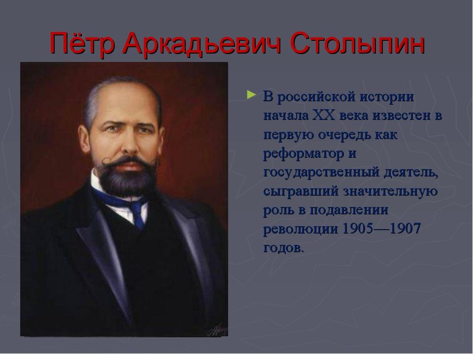 Пётр Аркадьевич Столыпин Столыпин происходил из старинного дворянского рода Р...