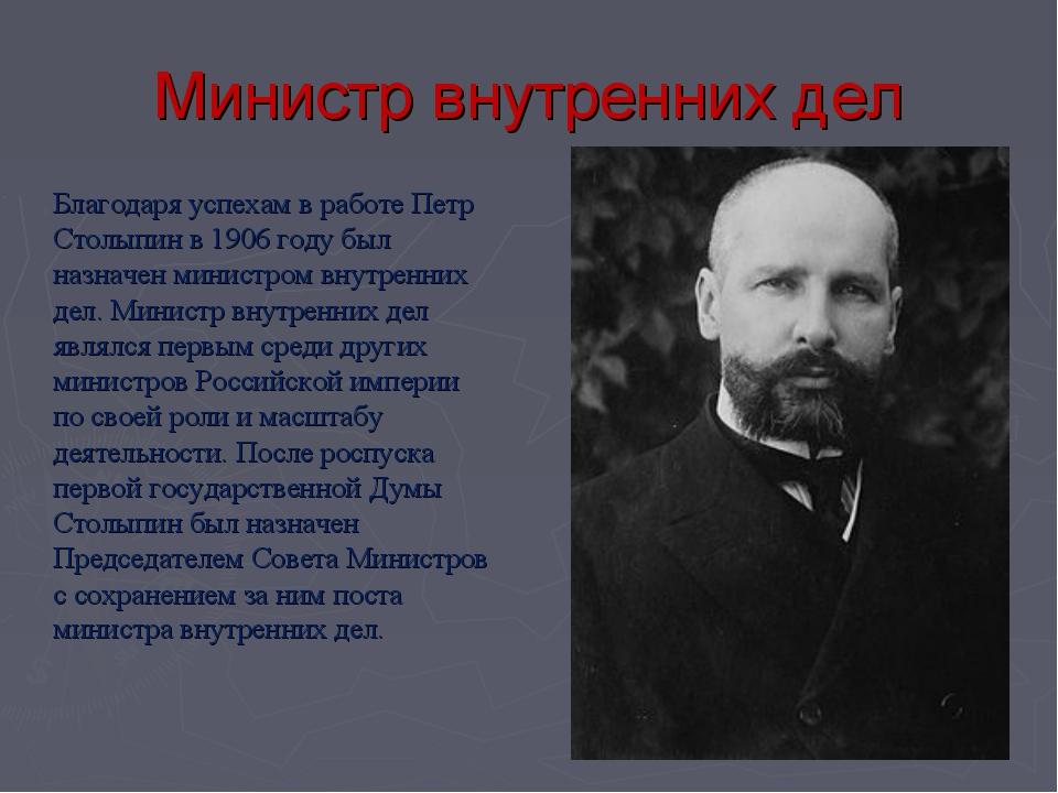 Министр внутренних дел Благодаря успехам в работе Петр Столыпин в 1906 году б...