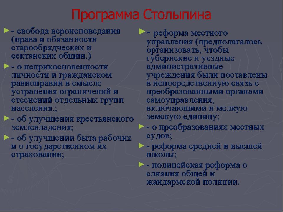 - свобода вероисповедания (права и обязанности старообрядческих и сектанских...