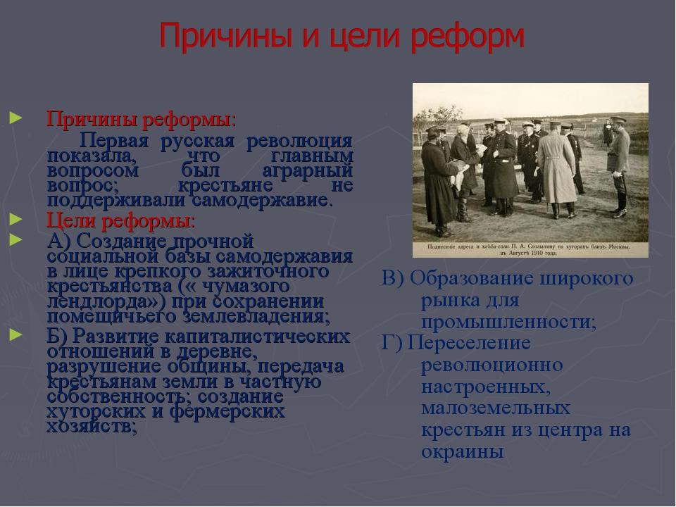 Причины реформы: Первая русская революция показала, что главным вопросом был...