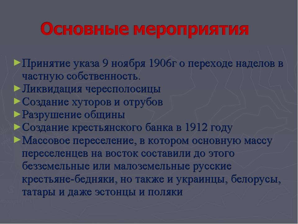 Принятие указа 9 ноября 1906г о переходе наделов в частную собственность. Лик...