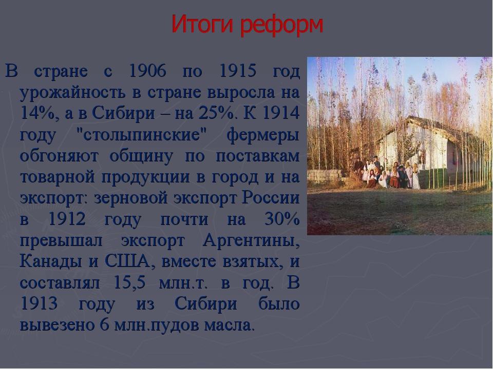 В стране с 1906 по 1915 год урожайность в стране выросла на 14%, а в Сибири –...