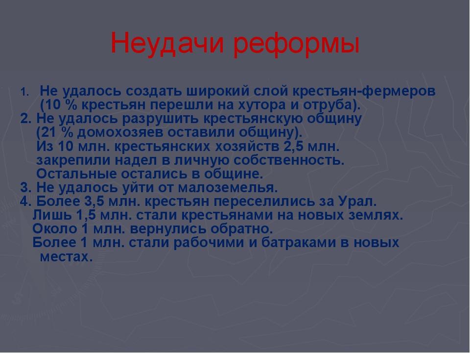 Неудачи реформы Не удалось создать широкий слой крестьян-фермеров (10 % крест...