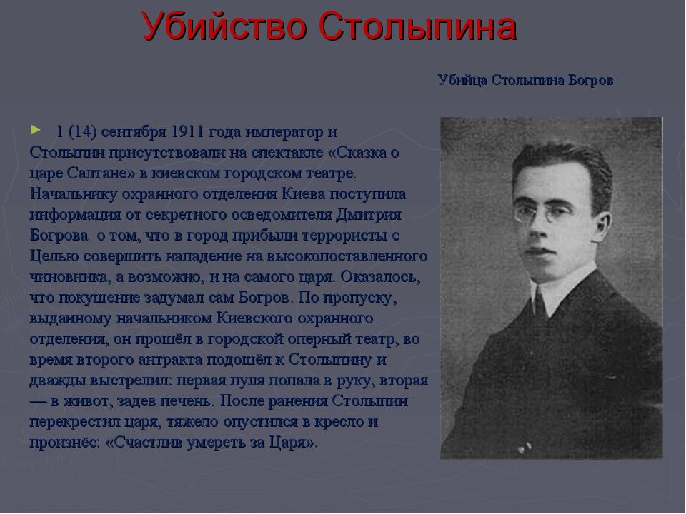 Убийство Столыпина Убийца Столыпина Богров 1(14)сентября1911 года императо...