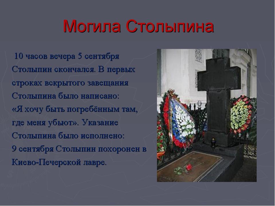 Могила Столыпина 10часов вечера 5 сентября Столыпин скончался. В первых стро...