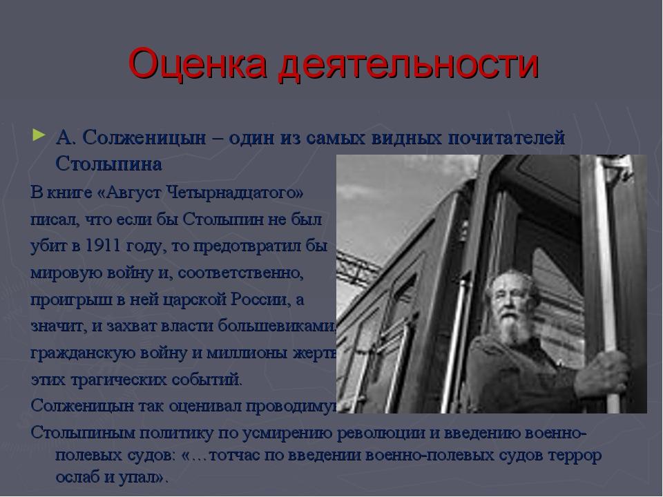 Оценка деятельности А. Солженицын – один из самых видных почитателей Столыпин...