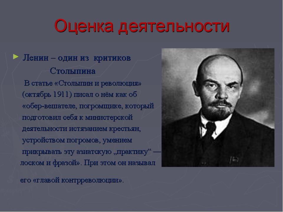 Оценка деятельности Ленин – один из критиков Столыпина В статье «Столыпин и р...