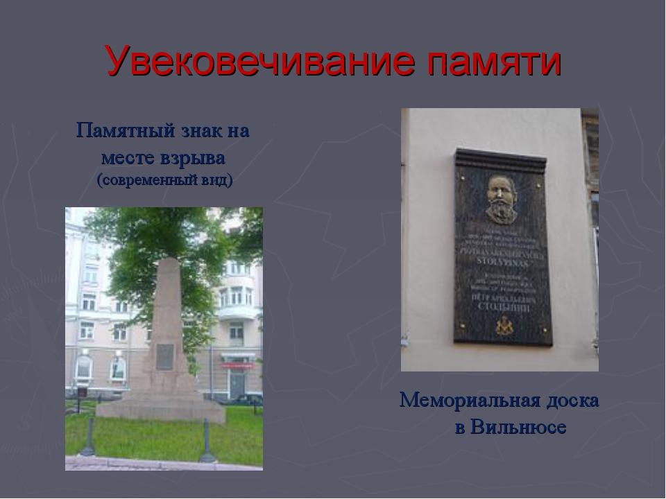 Увековечивание памяти Памятный знак на месте взрыва (современный вид) Мемориа...