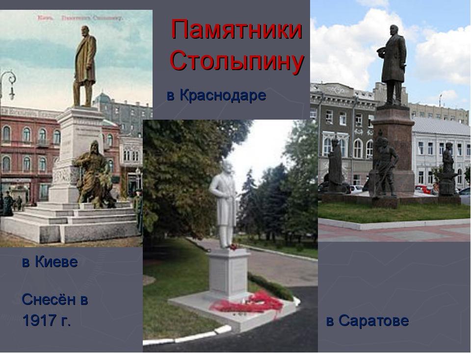 Памятники Столыпину в Краснодаре в Киеве Снесён в 1917 г. в Саратове