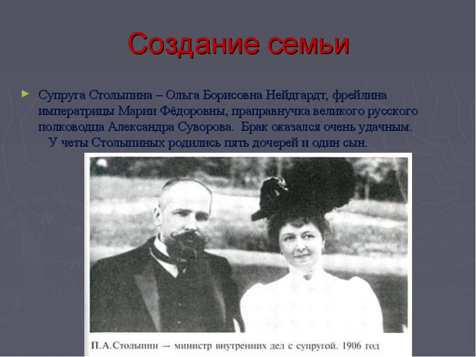 Создание семьи Супруга Столыпина – Ольга Борисовна Нейдгардт, фрейлина импера...