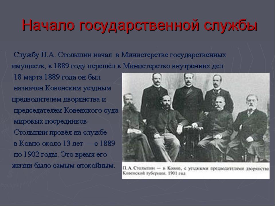 Начало государственной службы Службу П.А. Столыпин начал в Министерстве госу...