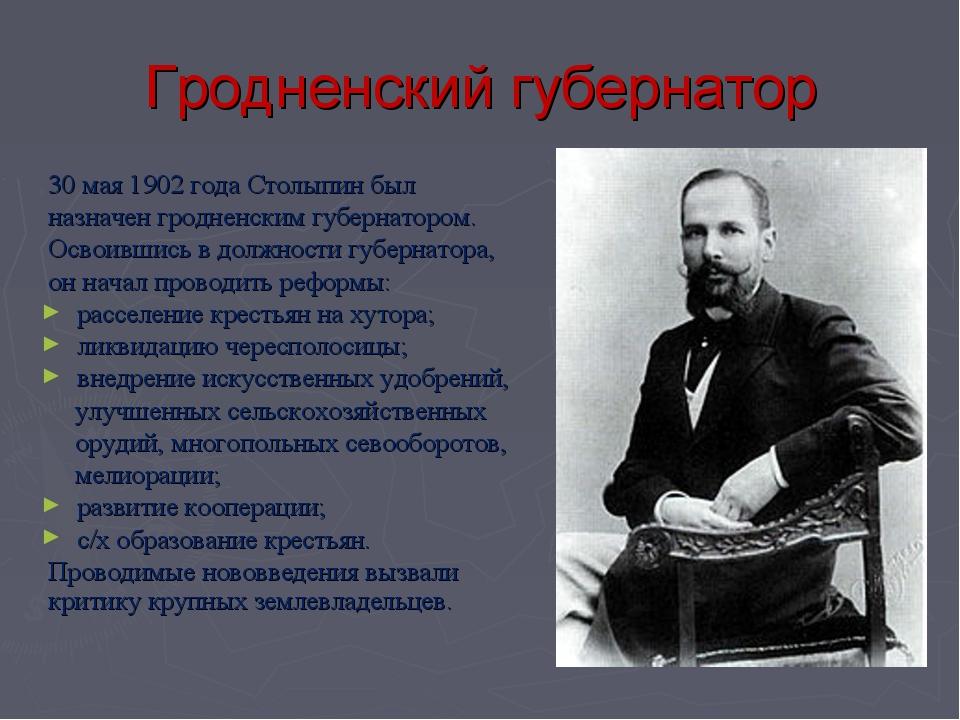 Гродненский губернатор 30 мая 1902 года Столыпин был назначен гродненским губ...