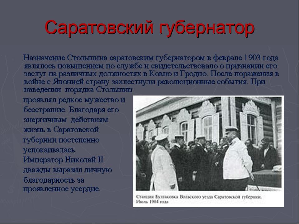 Саратовский губернатор Назначение Столыпина саратовским губернатором в феврал...