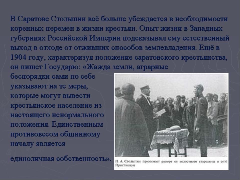 В Саратове Столыпин всё больше убеждается в необходимости коренных перемен в...
