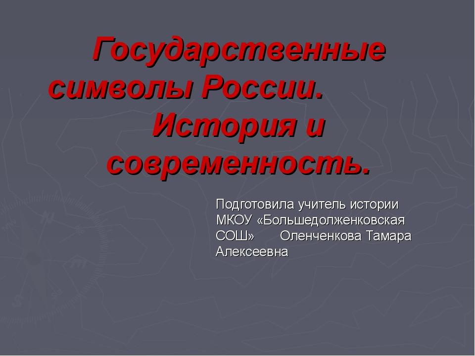 Государственные символы России. История и современность. Подготовила учитель...