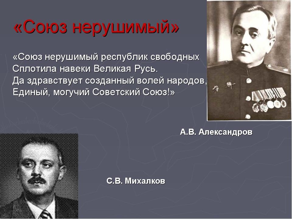 «Союз нерушимый» «Союз нерушимый республик свободных Сплотила навеки Великая...