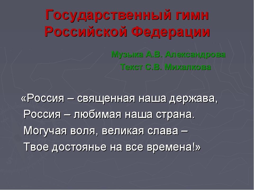Государственный гимн Российской Федерации Музыка А.В. Александрова Текст С.В....