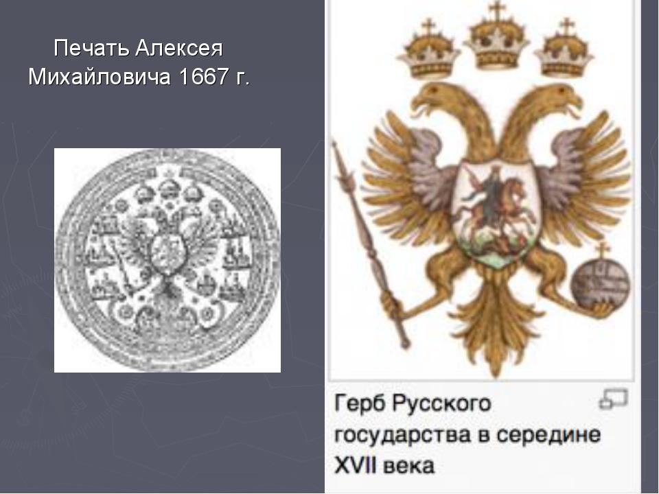 Печать Алексея Михайловича 1667 г.