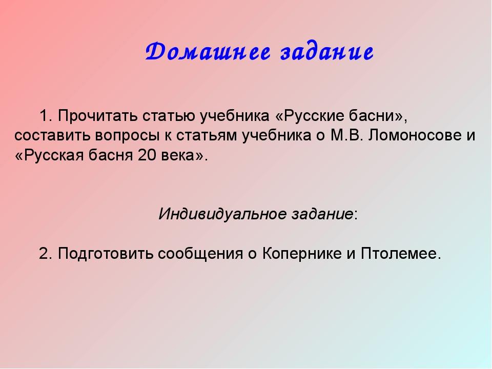 Домашнее задание 1. Прочитать статью учебника «Русские басни», составить воп...