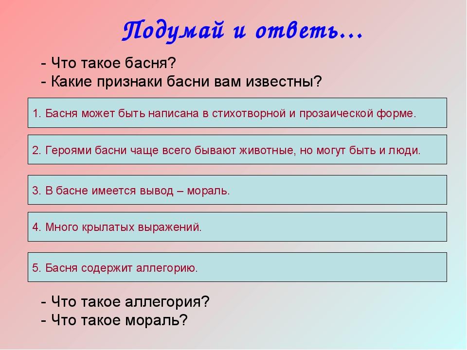 Подумай и ответь… - Что такое басня? - Какие признаки басни вам известны? 1....