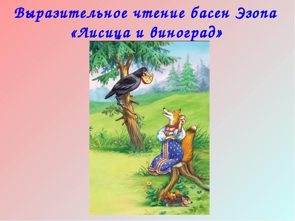 Выразительное чтение басен Эзопа «Лисица и виноград»