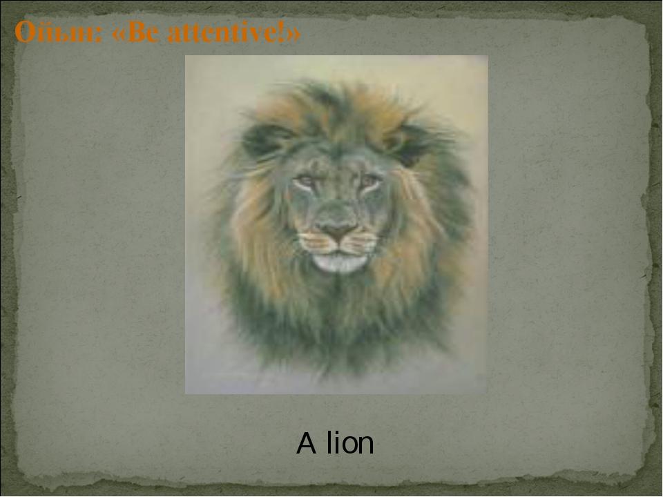 Ойын: «Be attentive!» A lion