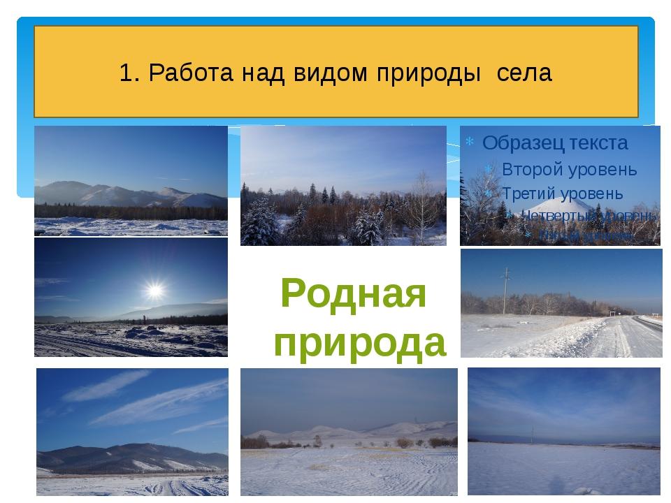 1. Работа над видом природы села Родная природа