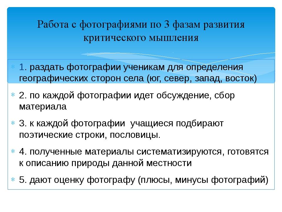 1. раздать фотографии ученикам для определения географических сторон села (юг...
