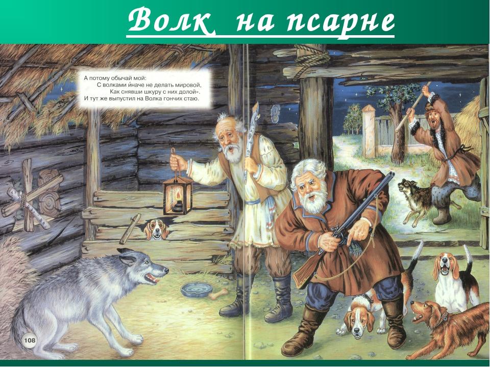проекты картинки волк на псарне распечатать сражались