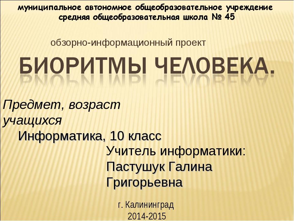 обзорно-информационный проект г. Калининград 2014-2015 муниципальное автономн...