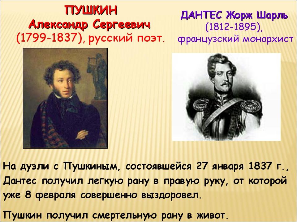 ПУШКИН Александр Сергеевич (1799-1837), русский поэт. ДАНТЕС Жорж Шарль (1812...