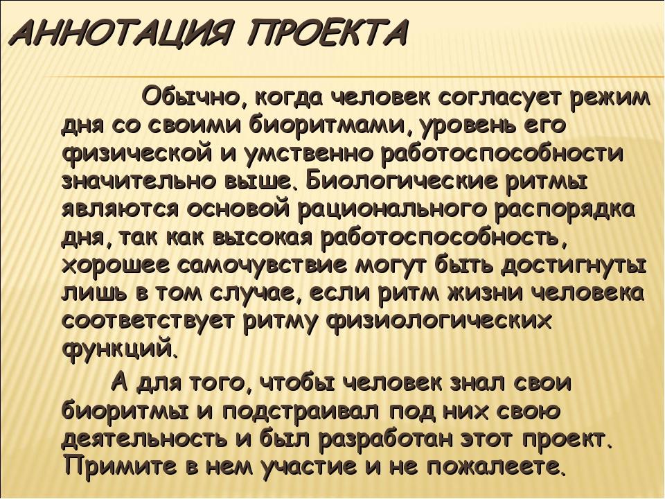 АННОТАЦИЯ ПРОЕКТА Обычно, когда человек согласует режим дня со своими биоритм...