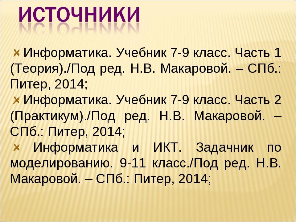 Информатика. Учебник 7-9 класс. Часть 1 (Теория)./Под ред. Н.В. Макаровой. –...