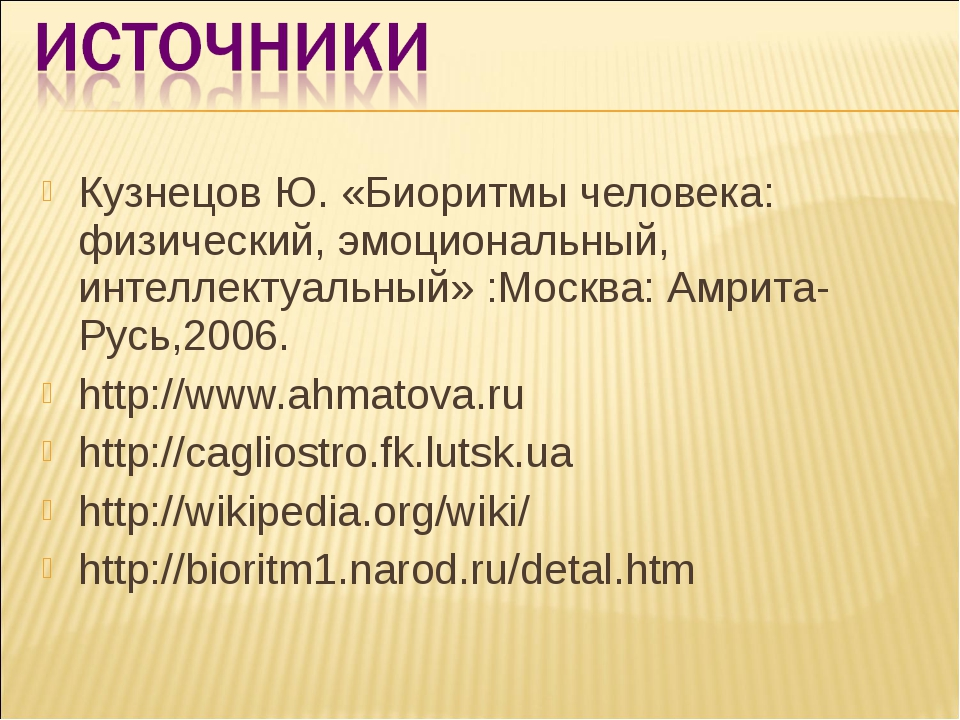 Кузнецов Ю. «Биоритмы человека: физический, эмоциональный, интеллектуальный»...